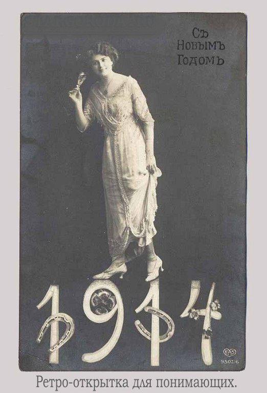 Лошади, открытки от 1914 года