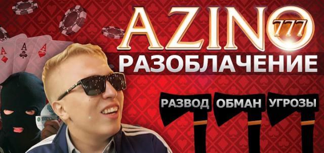 азино777 вк
